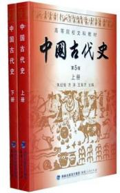 正版 中国古代史 朱绍侯 齐涛 王育济 9787211061631 福建人