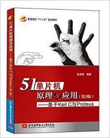 51单片机原理及应用第3版-基于KeiC与Proteus 陈海宴