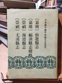 日本藏中国罕见地方志丛刊