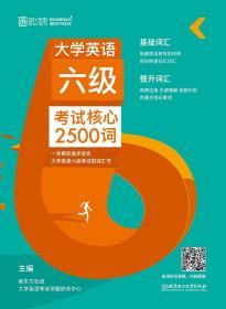大学英语六级考试核心2500词 新东方在线大学英语考试命题研究中心 北京理工大学出版社 9787568271875