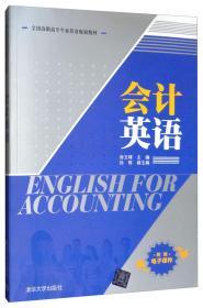 会计英语/全国高职高专专业英语规划教材