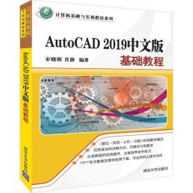 AutoCAD 2019中文版基础教程