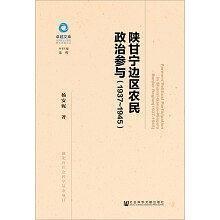 陕甘宁边区农民政治参与(1937~1945)