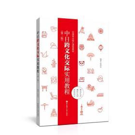 中日跨文化交际实用教程(第二版)