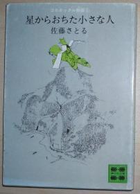 日文原版书 コロボックル物语3 星からおちた小さな人 (讲谈社文库) 佐藤さとる  有插图