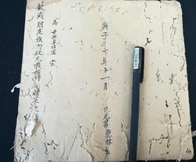 手稿 庚子年《為母與妻填還》