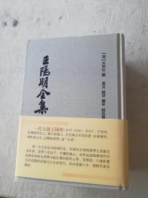 《王阳明全集》