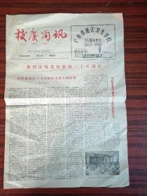 廣東省湛江衛生學校35周年校慶 《校慶簡訊》1988年11月20日第3期