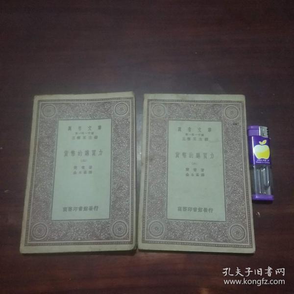 货币的购买力(五六)(5+6)2册合售(万有文库)(民国20年初版初印)