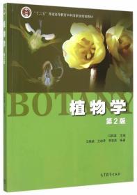 二手植物学第二2版彩色版 马炜梁 高等教育出版社 9787040427776