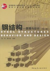 钢结构——原理与设计第二2版 浙江大学 中国建筑工业出版社 9787112130481