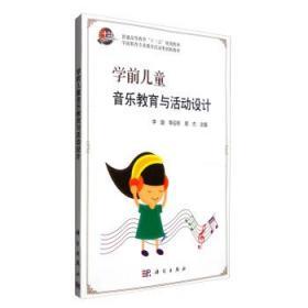 学前儿童健康教育与 闫静 中国科技出版传媒股份有限公司 9787030490841