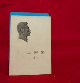 原版旧书 三闲集鲁迅