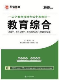 教育综合:教育学、教育心理学、教育法律法规与教师职业道德