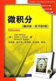 微积分翻译版原书第9版 Dale Varberg著 机械工业出版社 9787111333753