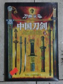刀锋之争/ 中国刀剑