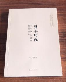 """资本时代:""""一带一路""""开启的中国跨境投资新天地"""