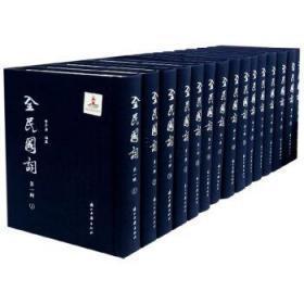 全民国词(第一辑 16开精装 全十五册 原箱装)