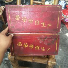文革的老木箱一对