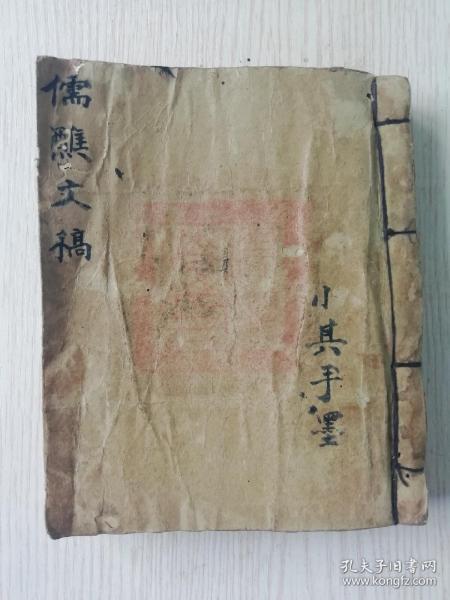 民国道教精写稿本《儒醮文稿》