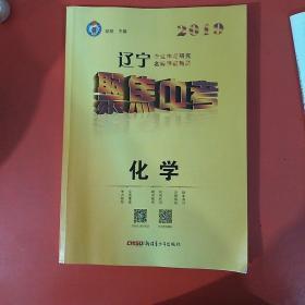 辽宁聚焦中考化学2019