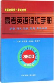 高考英语词汇手册