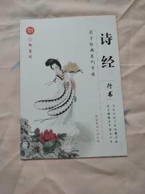《御宝阁 ~诗经 》 国学经典系列字帖 行书