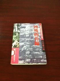 中国抗日战争史料丛书:《凶残的兽蹄》(日军暴行录)(全一册),解放军出版社1994年平装大32开、一版一印10000册、馆藏书籍、全新未阅!包顺丰!