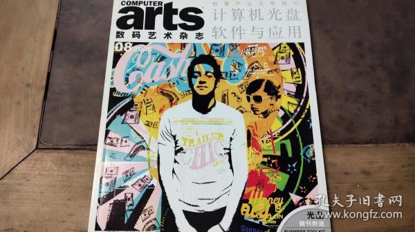 arts数码艺术杂志2006.8