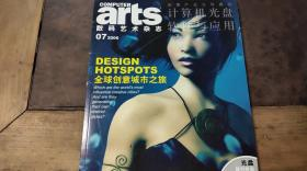 arts数码艺术杂志2006.7