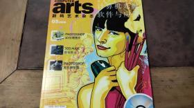 arts数码艺术杂志2006.5