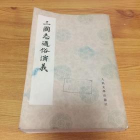 三国志通俗演义(六)人民文学影印版