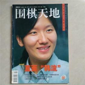围棋天地2002年第5期