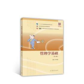 二手管理学基础第六6版四 单凤儒 高等教育出版社 9787040476323