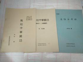 龙怡中华药功 3册合售