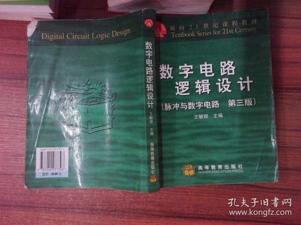数字电路逻辑设计(脉冲与数字电路第三版)