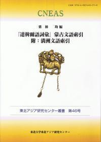 「达斡尔语词汇」蒙古文语索引 附:満洲文语索引
