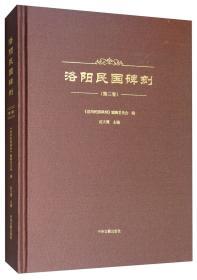 洛阳民国碑刻·第三卷
