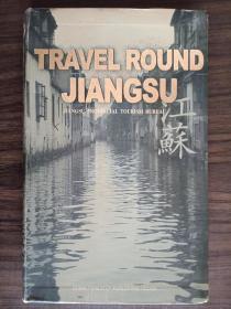 TRAVEL ROUND JIANGSU走遍江苏,英文版