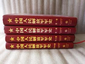 中国人民解放军军史 【第一卷、第二卷、第四卷、第六卷 】4本合售