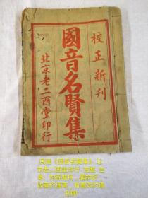 民国《国音名贤集》 北京老二酉堂印行  完整  包老   内容独特,题材好,收藏价值高