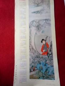 懷舊收藏掛歷年歷《1985琵琶仕女圖》王禮天津楊柳春出版社
