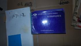 北京牌BJ1305-2系列农用运输车使用保养说明书