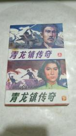 连环画:青龙镇传奇(上下)