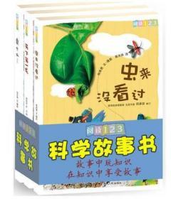 正版包邮:阅读123系列:科学故事书全3册 虫来没看过+天下第一龙+象什么/贵州人民出版社