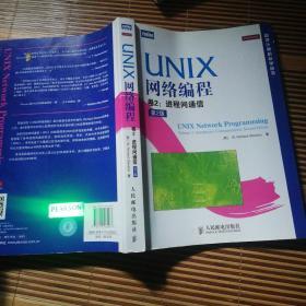 UNIX网络编程 : 第2版. 第2卷, 进程间通信(中文版)