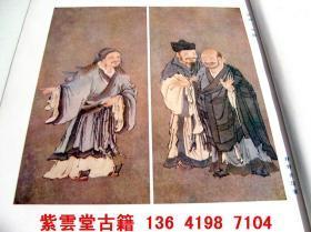 明,清和印《中外名人金石雕刻,画册》 #4277