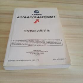 飞行机组训练手册