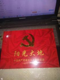阳光大地:中国共产党成立八十周年纪念(邮册)含邮票5套
