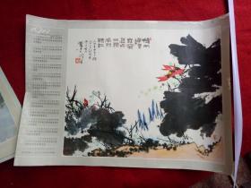 懷舊收藏掛歷年歷《1979映日荷花別樣紅》潘天壽 遼寧美術出版社